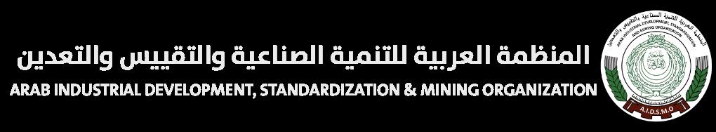 المنظمة العربية للتنمية الصناعية والتقييس والتعدين